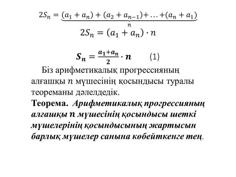 Біз арифметикалық прогрессияның алғашқы 𝑛𝑛 мүшесінің қосындысы туралы теореманы дәлелдедік