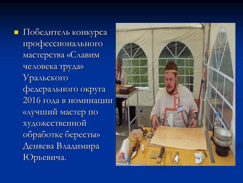 Победитель конкурса профессионального мастерства «Славим человека труда»
