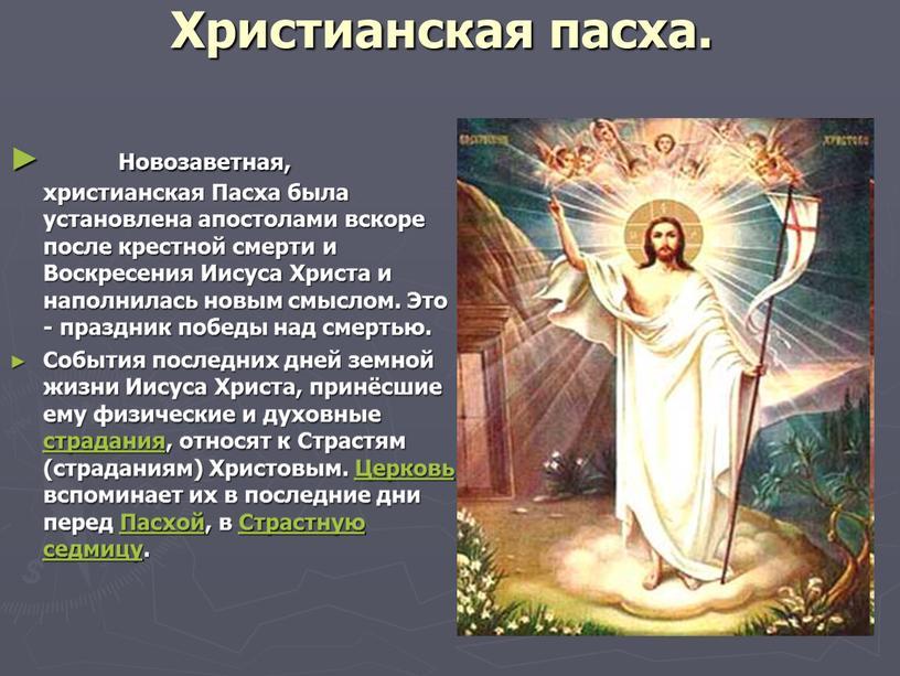 Христианская пасха. Новозаветная, христианская