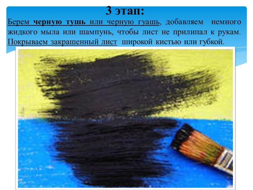 Берем черную тушь или черную гуашь , добавляем немного жидкого мыла или шампунь, чтобы лист не прилипал к рукам