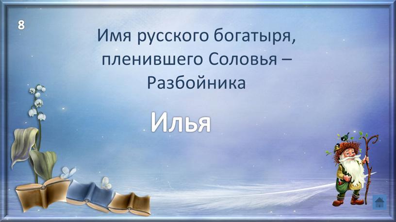 Имя русского богатыря, пленившего