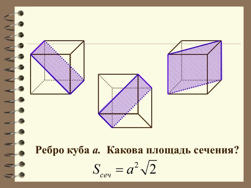Ребро куба a. Какова площадь сечения?