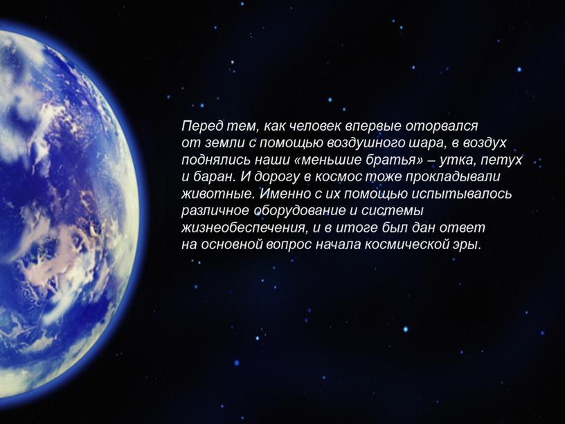 Перед тем, как человек впервые оторвался от земли с помощью воздушного шара, в воздух поднялись наши «меньшие братья» – утка, петух и баран