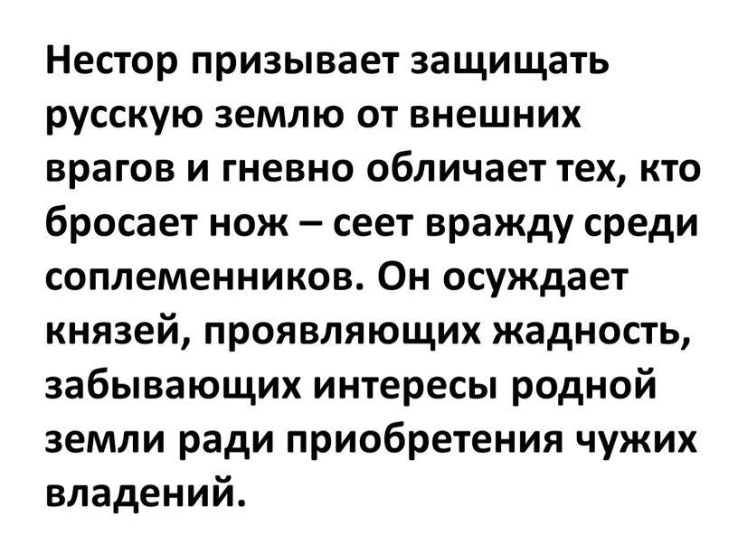 Нестор призывает защищать русскую землю от внешних врагов и гневно обличает тех, кто бросает нож – сеет вражду среди соплеменников