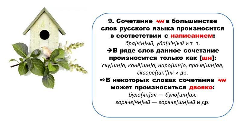 Сочетание чн в большинстве слов русского языка произносится в соответствии с написанием: бра[ч'н]ый, уда[ч'н]ый и т
