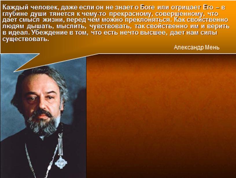 Русская духовная музыка .Презентация