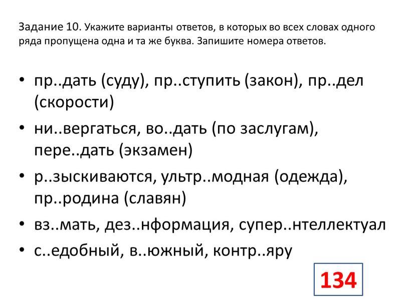 Задание 10. Укажите варианты ответов, в которых во всех словах одного ряда пропущена одна и та же буква