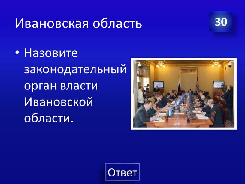 Ивановская область Назовите законодательный орган власти