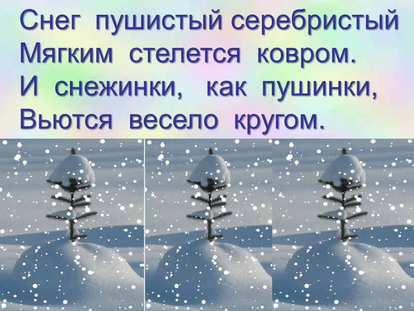 Снег пушистый серебристый Мягким стелется ковром