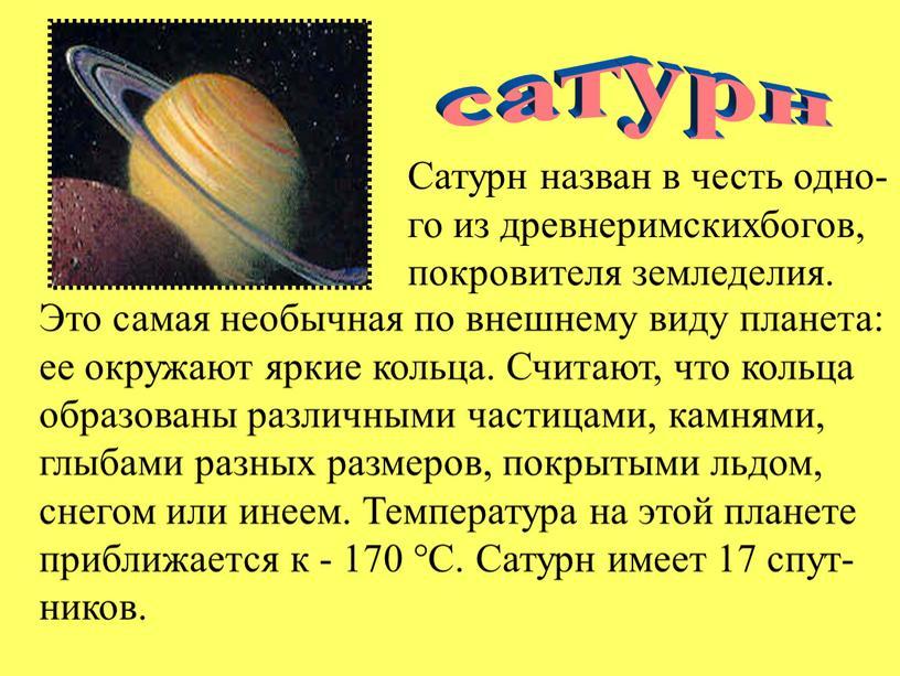 Сатурн назван в честь одно- го из древнеримскихбогов, покровителя земледелия