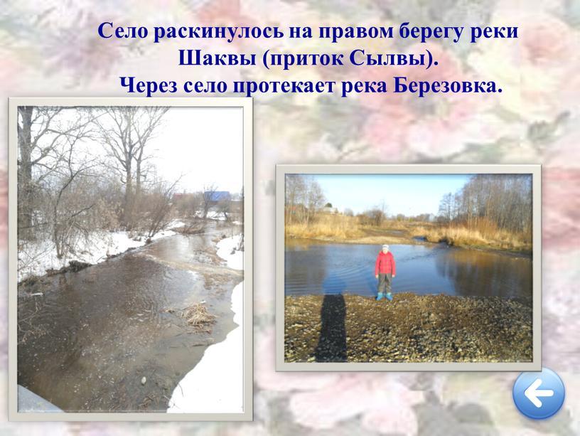 Село раскинулось на правом берегу реки