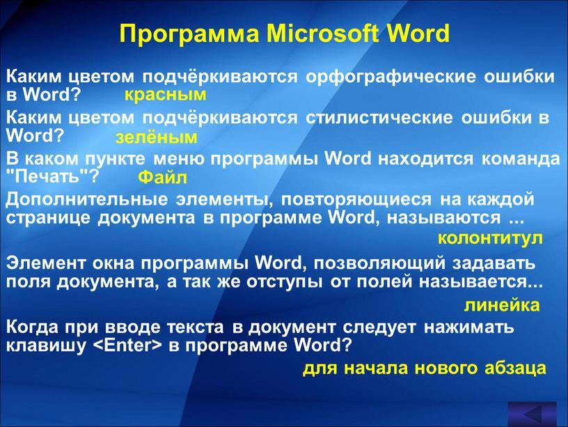 Программа Microsoft Word Каким цветом подчёркиваются орфографические ошибки в