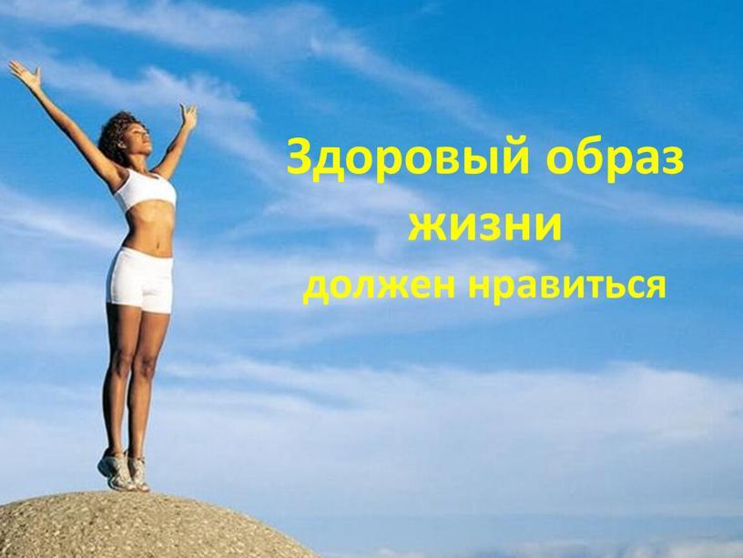Здоровый образ жизни должен нравиться