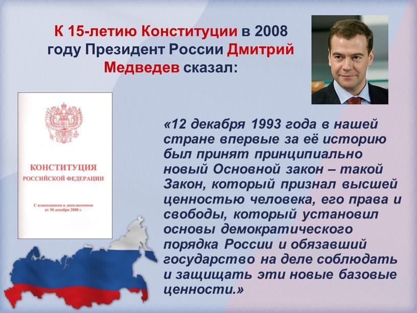 К 15-летию Конституции в 2008 году