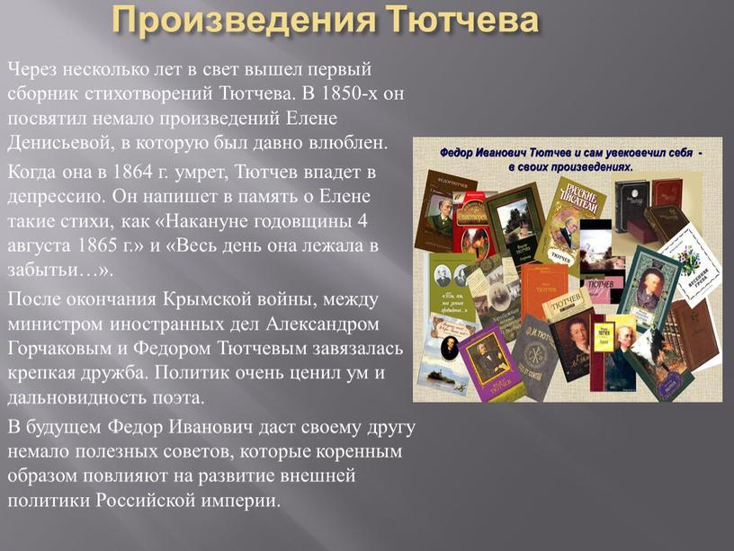 Произведения Тютчева Через несколько лет в свет вышел первый сборник стихотворений