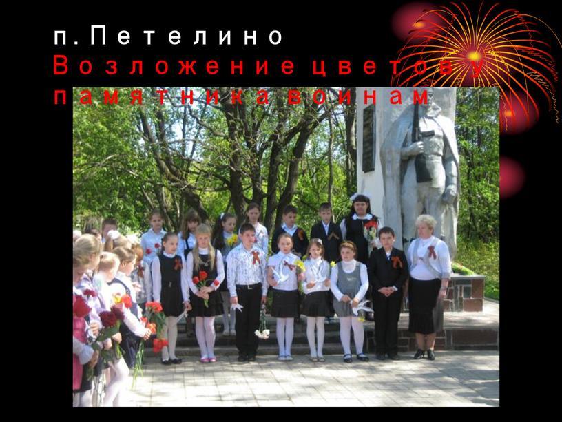 Петелино Возложение цветов у памятника воинам