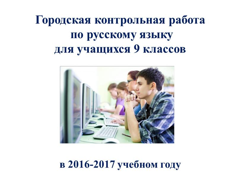 Городская контрольная работа по русскому языку для учащихся 9 классов в 2016-2017 учебном году