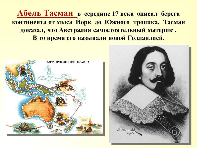 Абель Тасман в середине 17 века описал берега континента от мыса