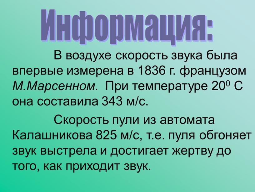 В воздухе скорость звука была впервые измерена в 1836 г