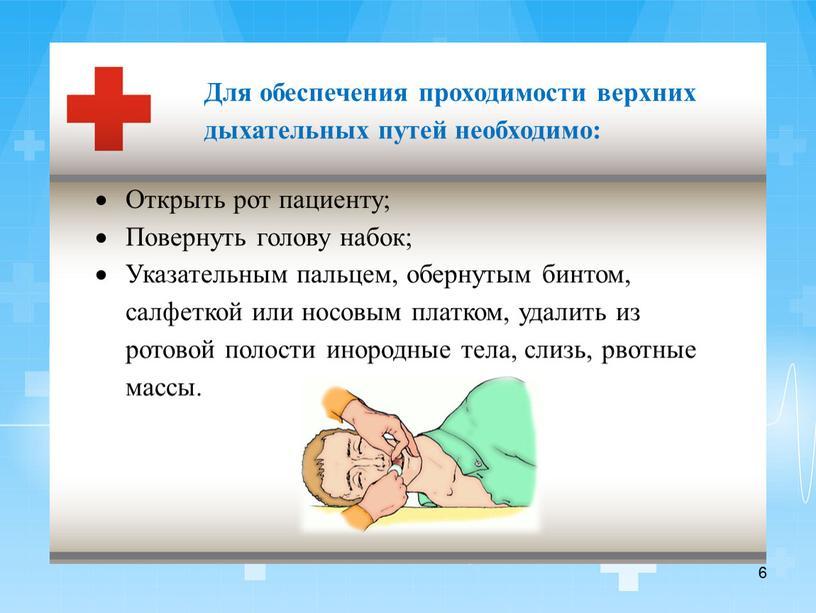 Открыть рот пациенту; Повернуть голову набок;