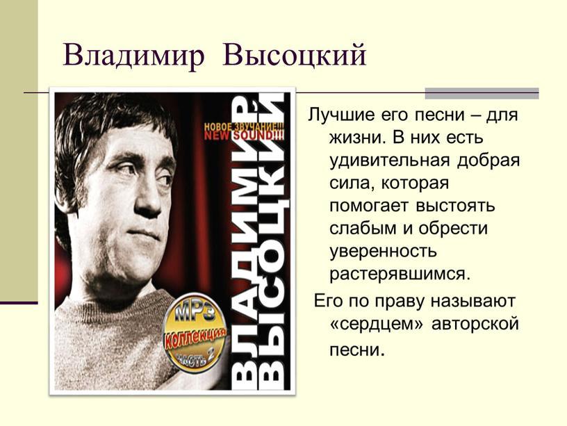 Владимир Высоцкий Лучшие его песни – для жизни