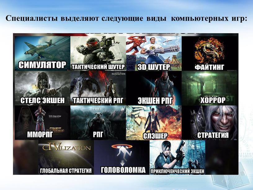 Специалисты выделяют следующие виды компьютерных игр:
