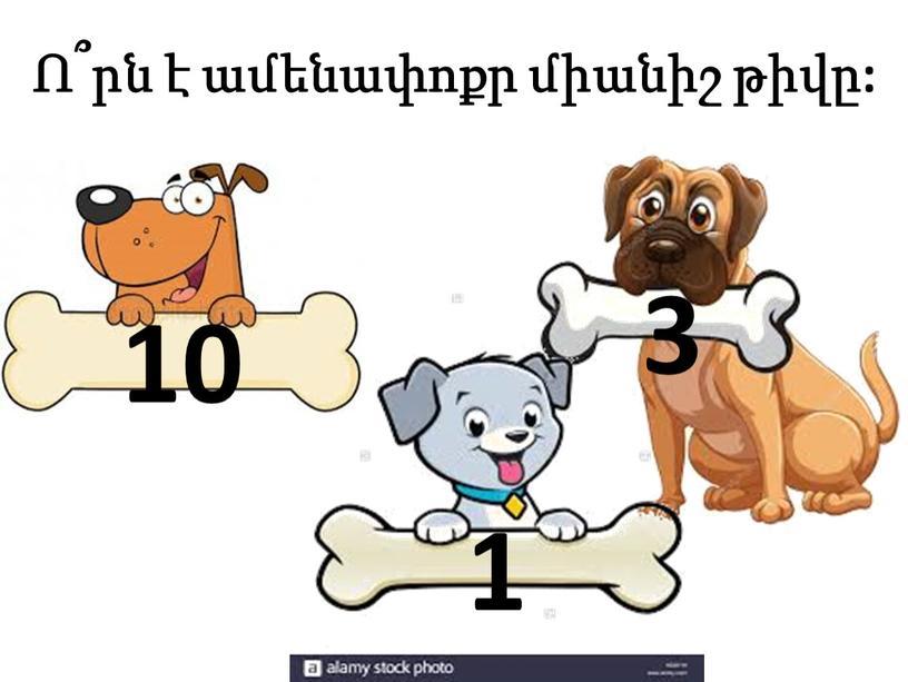 Ո՞րն է ամենափոքր միանիշ թիվը: 3 10 1