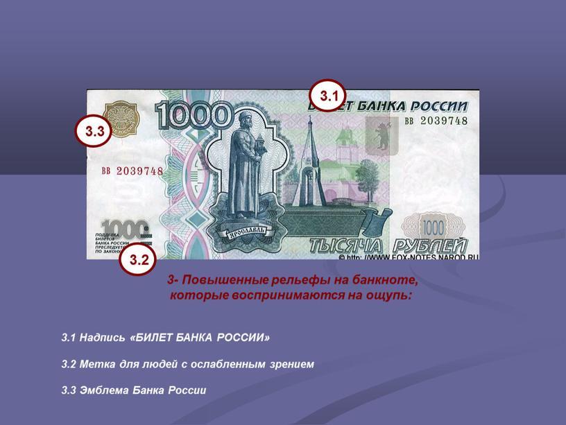 Повышенные рельефы на банкноте, которые воспринимаются на ощупь: 3