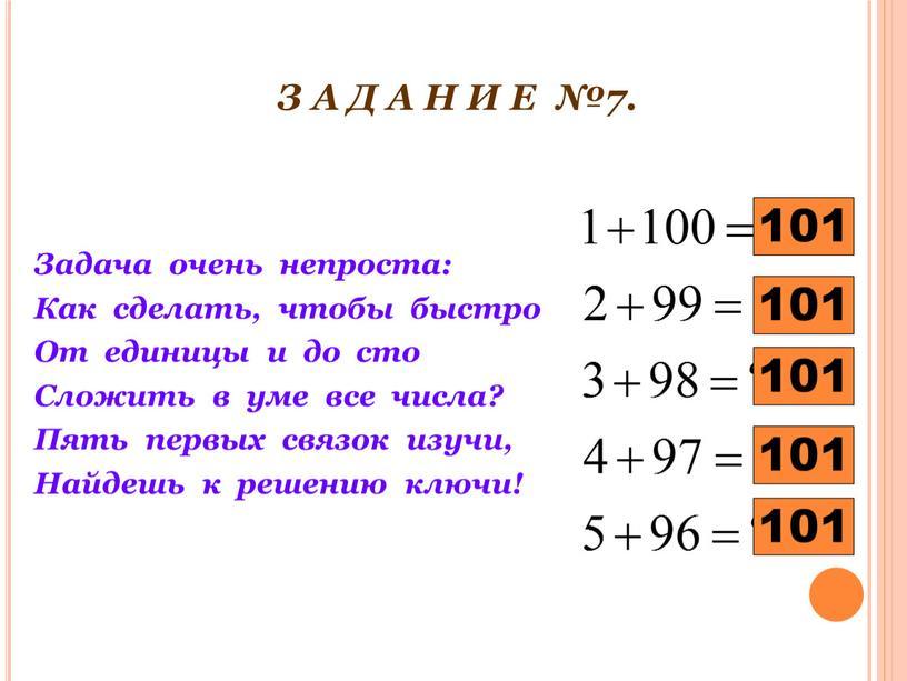 З А Д А Н И Е №7. Задача очень непроста: