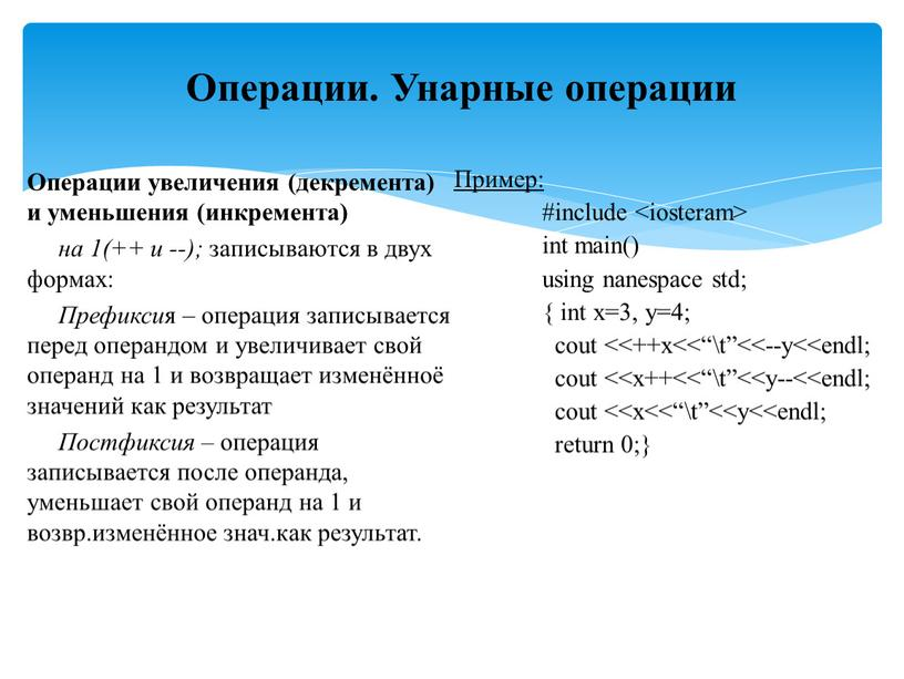 Операции. Унарные операции Операции увеличения (декремента) и уменьшения (инкремента) на 1(++ и --); записываются в двух формах: