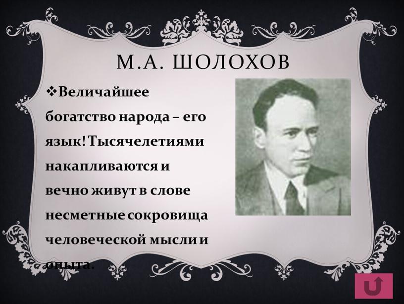 М.А. Шолохов Величайшее богатство народа – его язык!