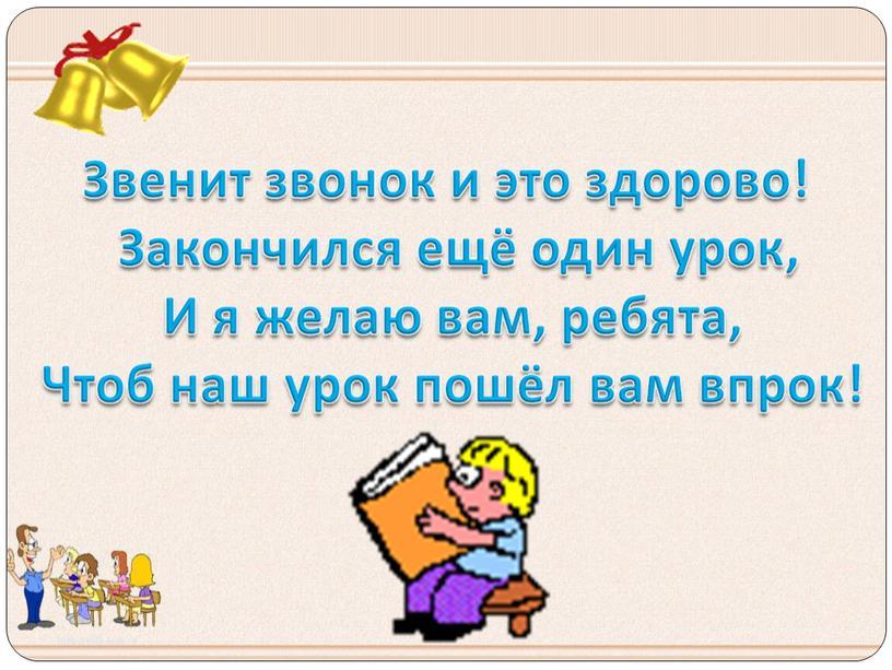 """Изучаем букву Т (УМК """"ПНШ"""", обучение чтению, 1 класс)"""
