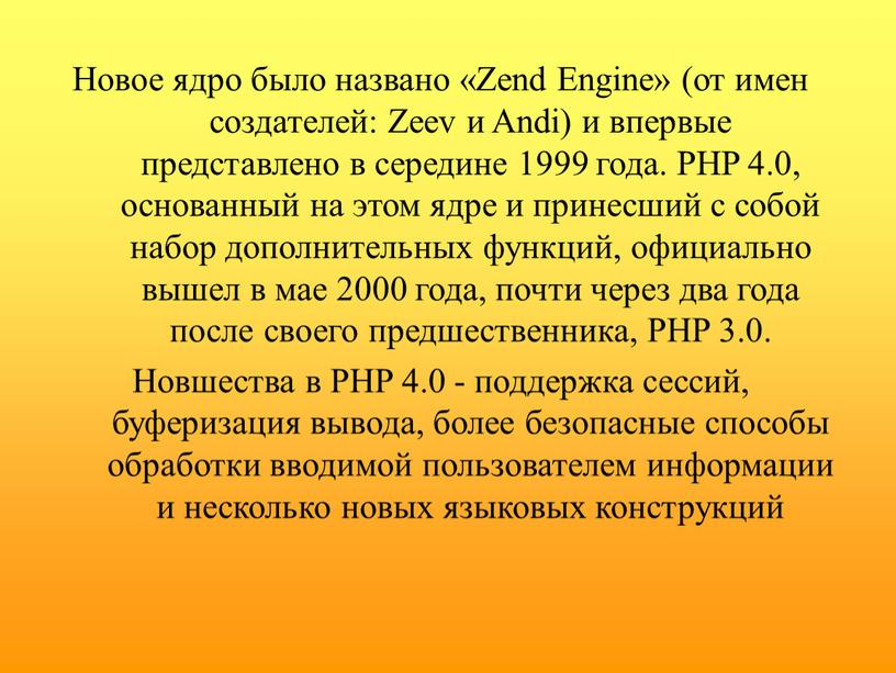 Новое ядро было названо «Zend Engine» (от имен создателей: