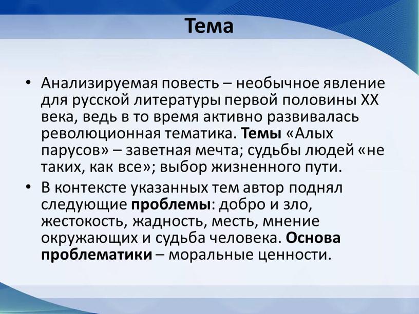 Тема Анализируемая повесть – необычное явление для русской литературы первой половины