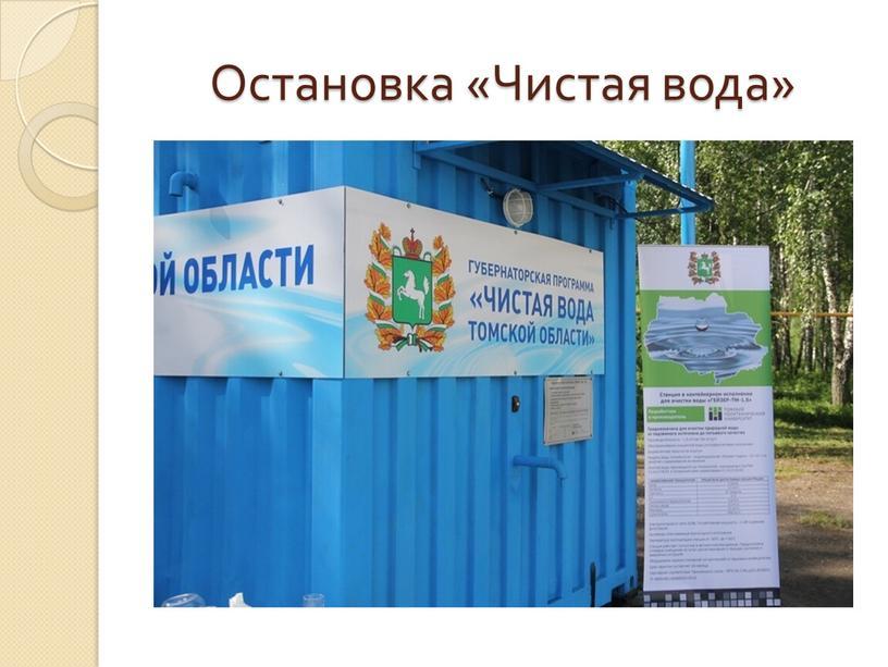 Остановка «Чистая вода»