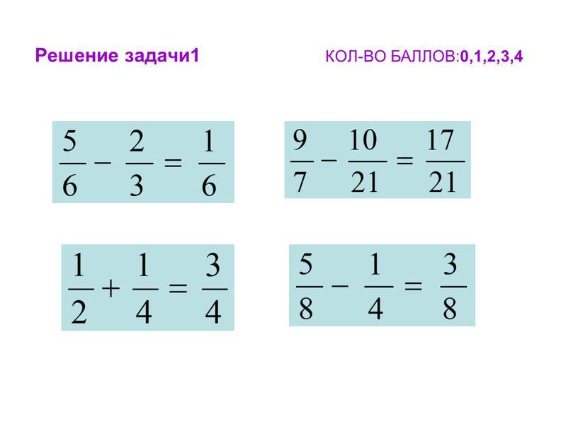 Решение задачи1