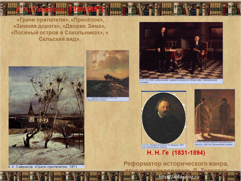 А. К. Саврасов (1830-1897) «Грачи прилетели», «Просёлок», «Зимняя дорога», «Дворик