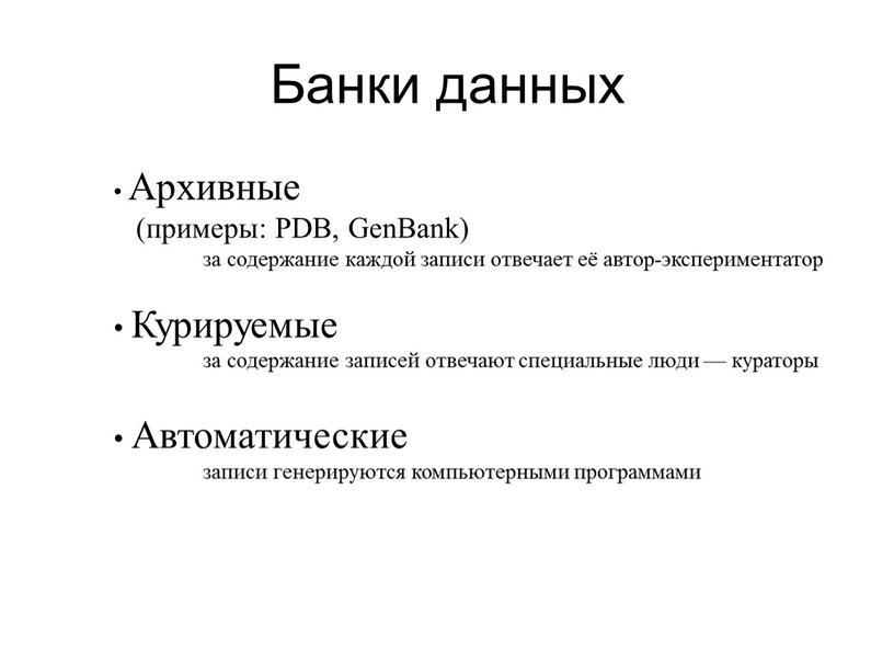 Банки данных Архивные (примеры: