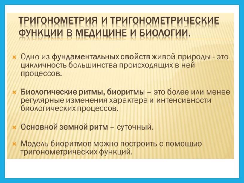 Алгебра_9сынып_Тригонометрия_№1 сабақ презентация