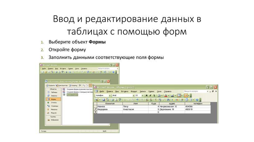 Ввод и редактирование данных в таблицах с помощью форм
