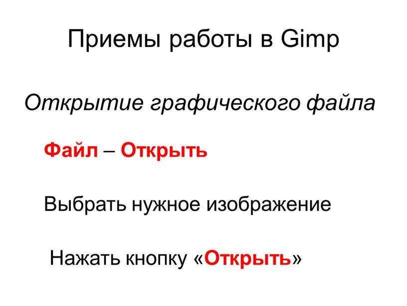 Приемы работы в Gimp Открытие графического файла
