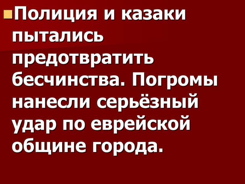 Полиция и казаки пытались предотвратить бесчинства