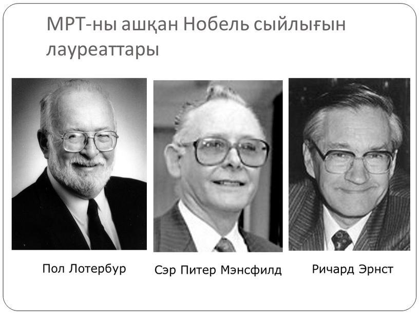 МРТ-ны ашқан Нобель сыйлығын лауреаттары
