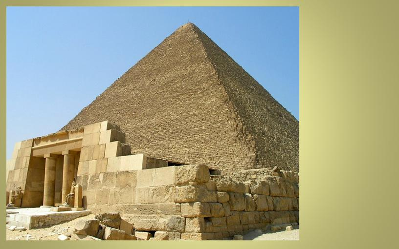Древний Египет. Земля возлюбленная
