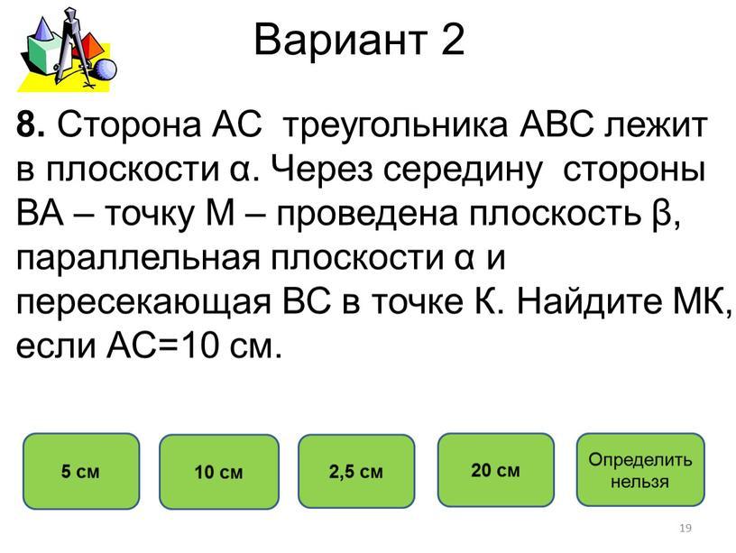 Вариант 2 5 см 10 см 2,5 см 20 см 8