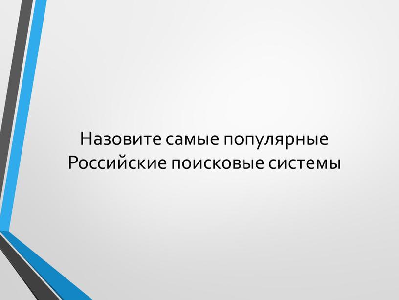 Назовите самые популярные Российские поисковые системы