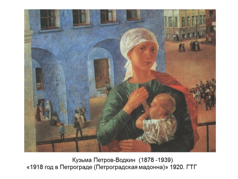 Кузьма Петров-Водкин (1878 -1939) «1918 год в