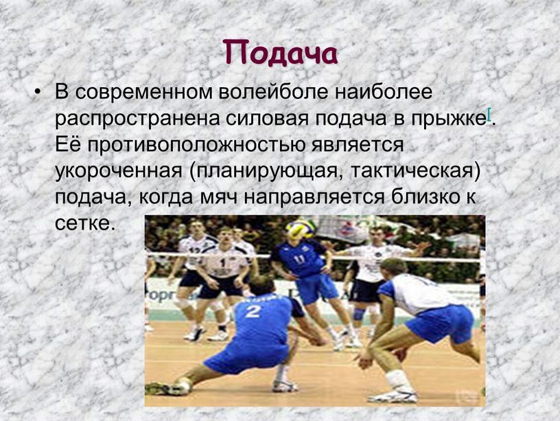 Подача В современном волейболе наиболее распространена силовая подача в прыжке[