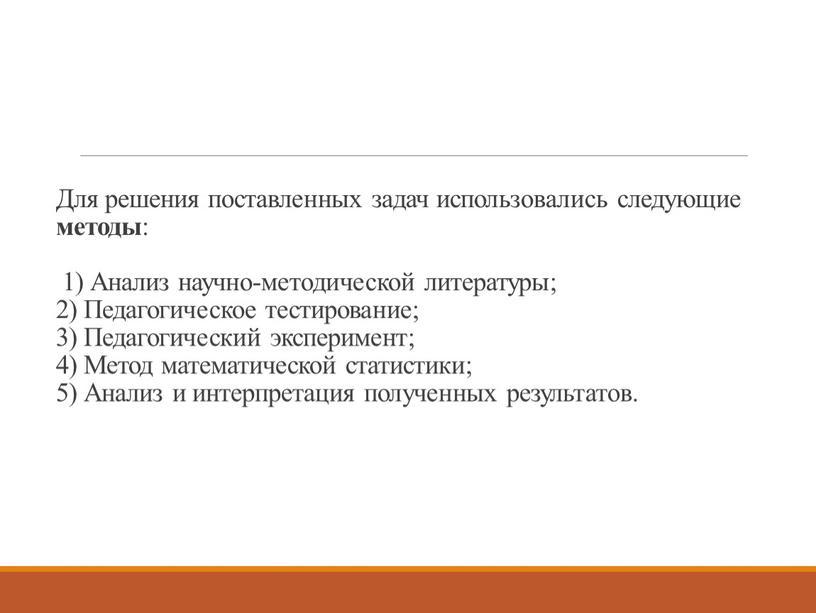 Для решения поставленных задач использовались следующие методы : 1)