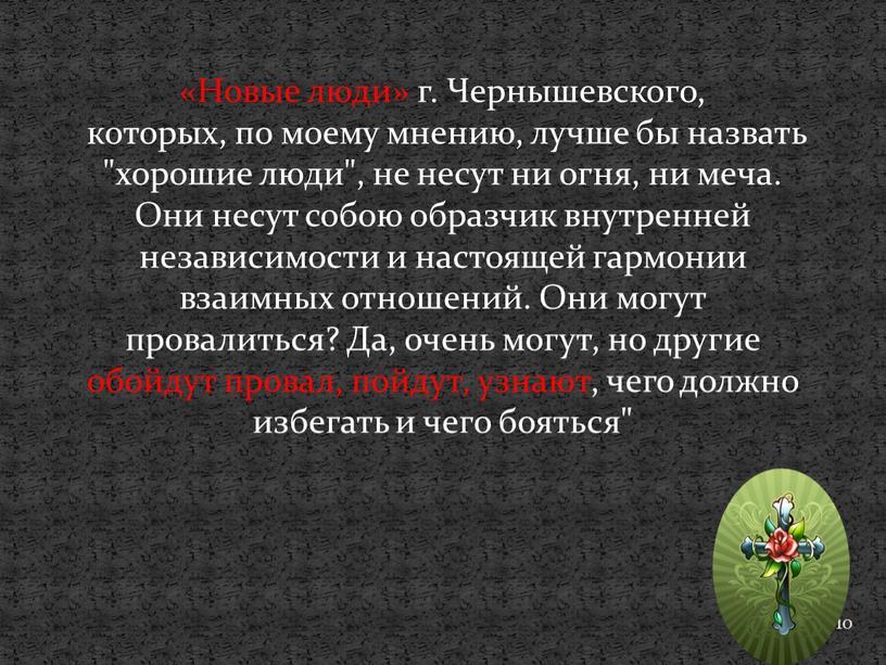 """Новые люди» г. Чернышевского, которых, по моему мнению, лучше бы назвать """"хорошие люди"""", не несут ни огня, ни меча"""
